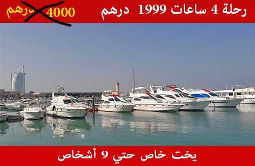 تاجير يخوت في دبي 4